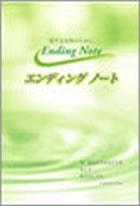 キーパーズエンディングノート(旧)