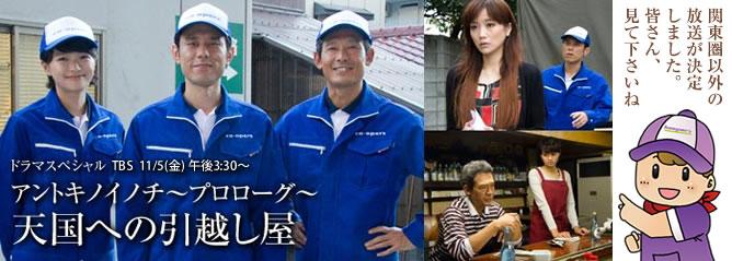 ドラマスペシャル「アントキノイノチ~プロローグ~天国への引越し屋~」関東圏以外での放送が決定