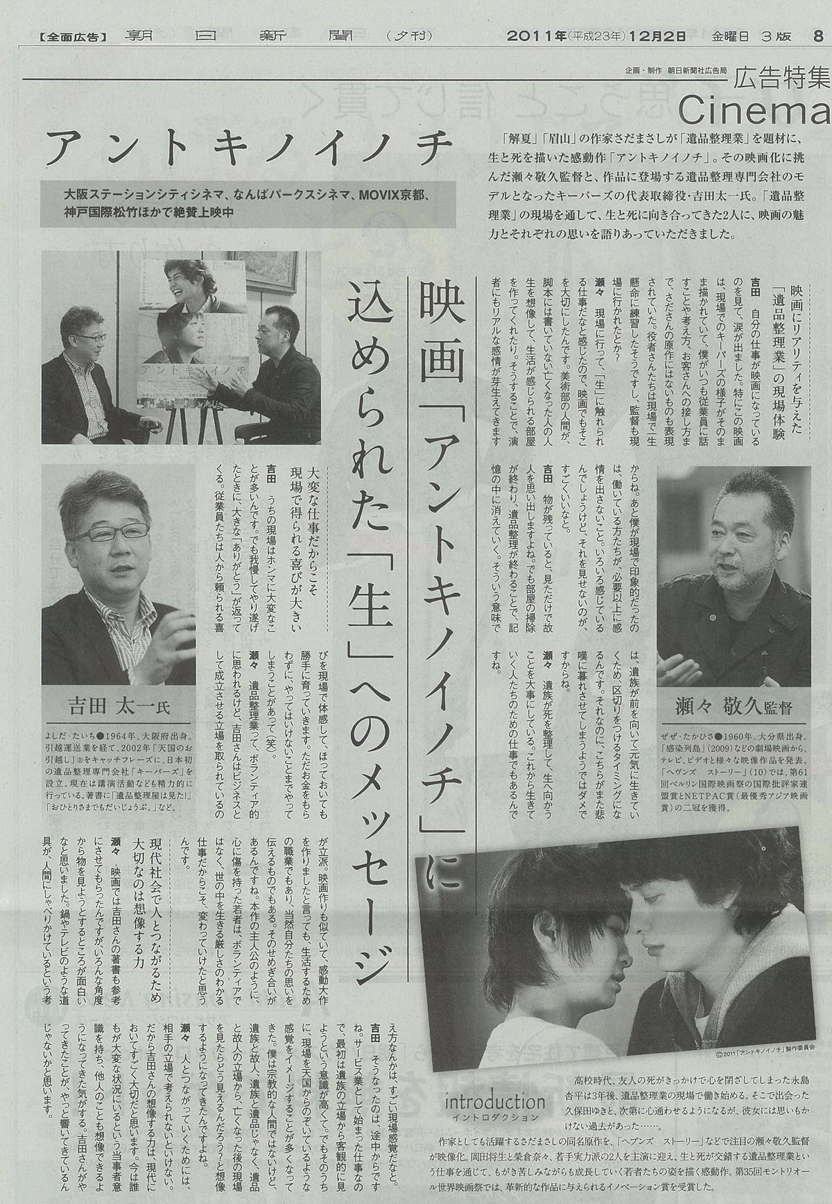 映画「アントキノイノチ」 瀬々監督×吉田太一 対談インタビュー