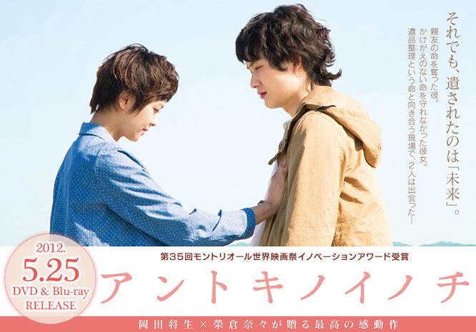 映画アントキノイノチ DVD&ブルーレイ化決定 5月25日発売